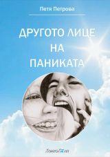 Петя Петрова